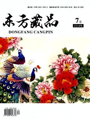 东方藏品杂志