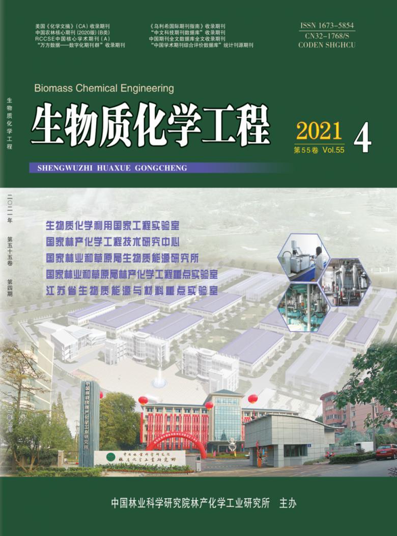 生物质化学工程杂志