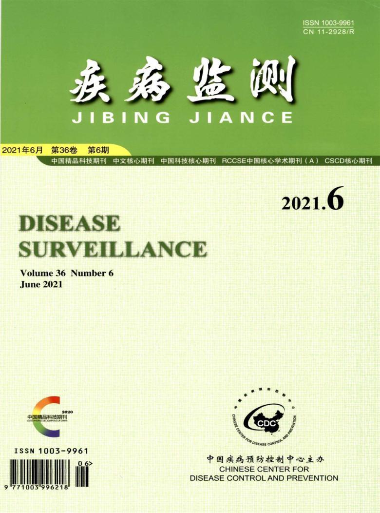 疾病监测杂志