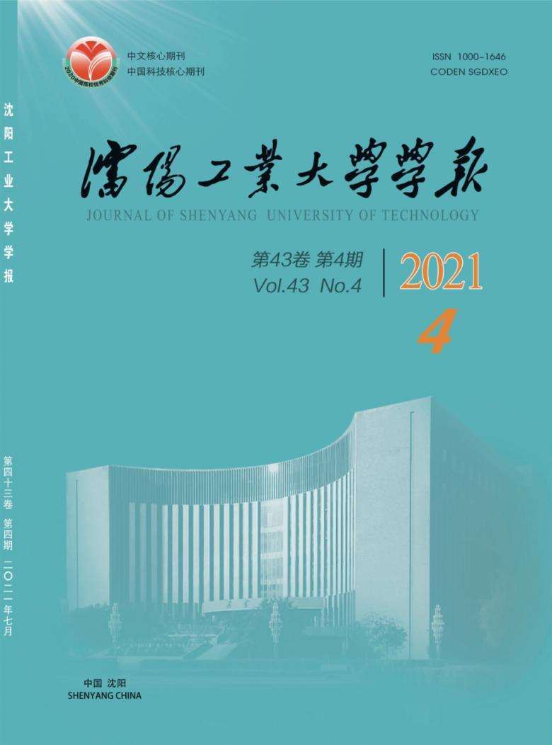 沈阳工业大学学报杂志