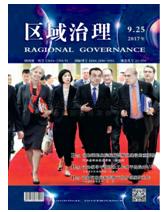 区域治理杂志