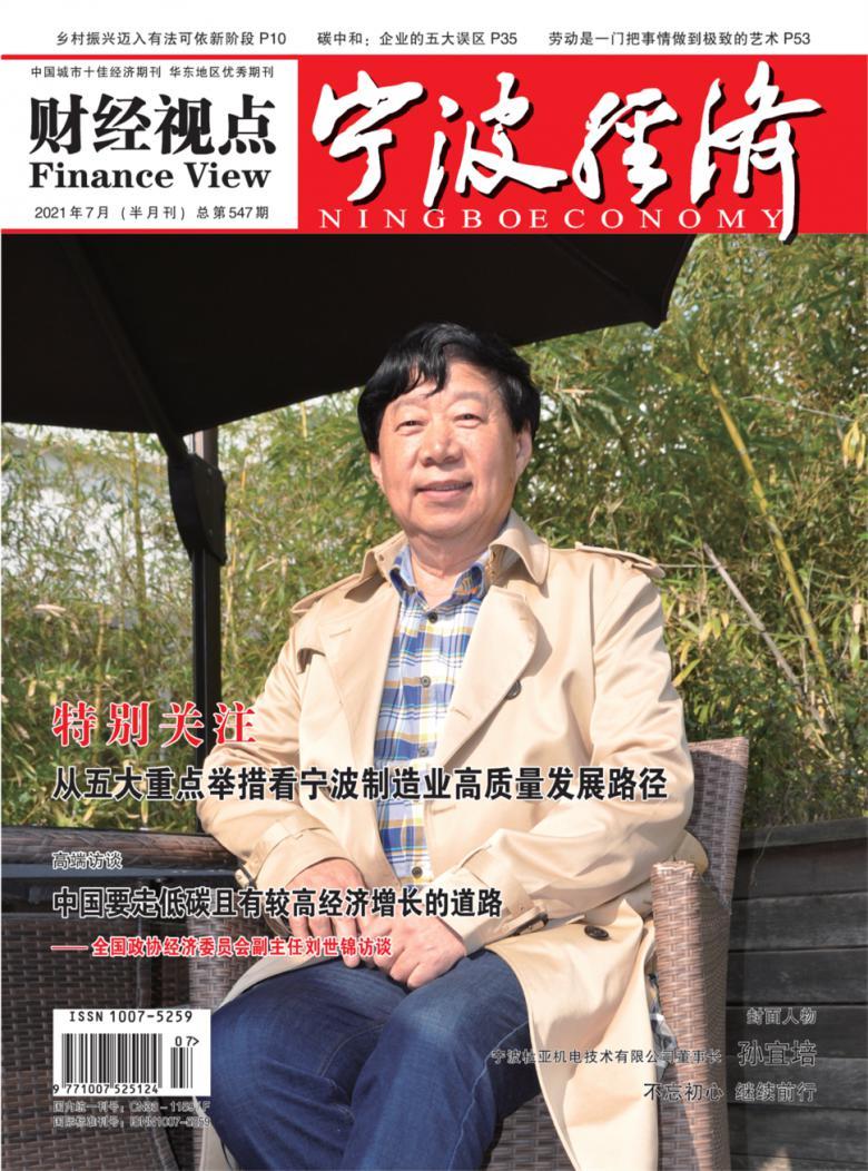 宁波经济杂志