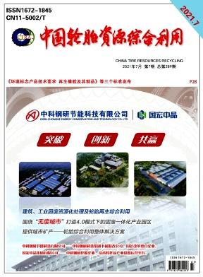中国轮胎资源综合利用杂志