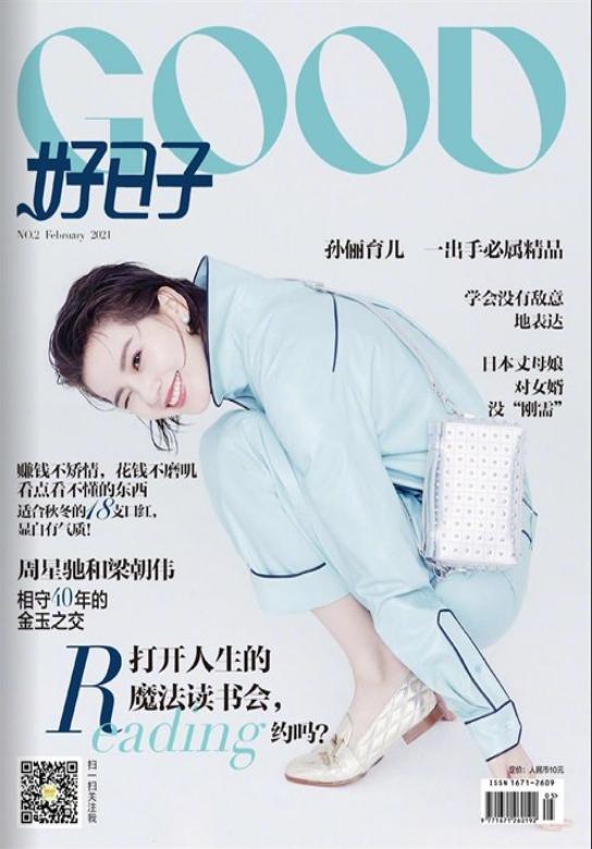 好日子杂志