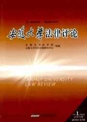 安徽大学法律评论杂志
