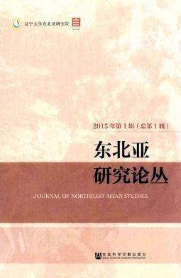 东北亚研究论丛杂志