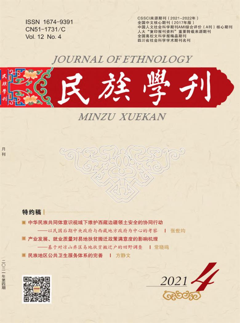 民族学刊杂志