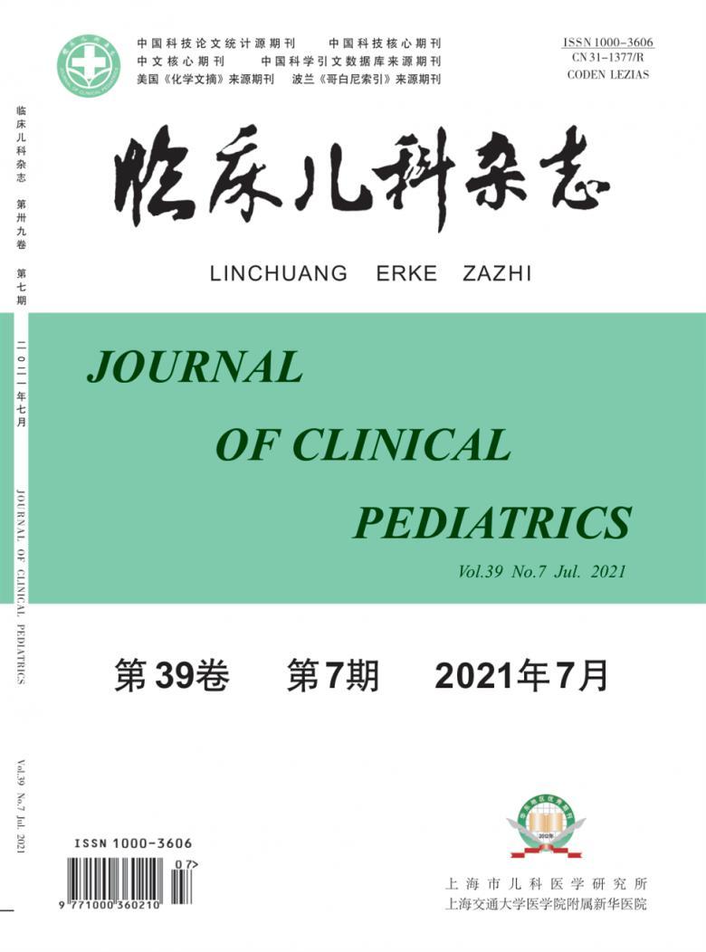 临床儿科杂志