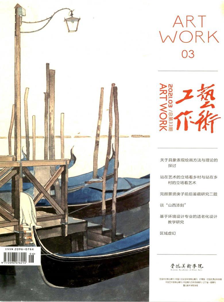 艺术工作杂志