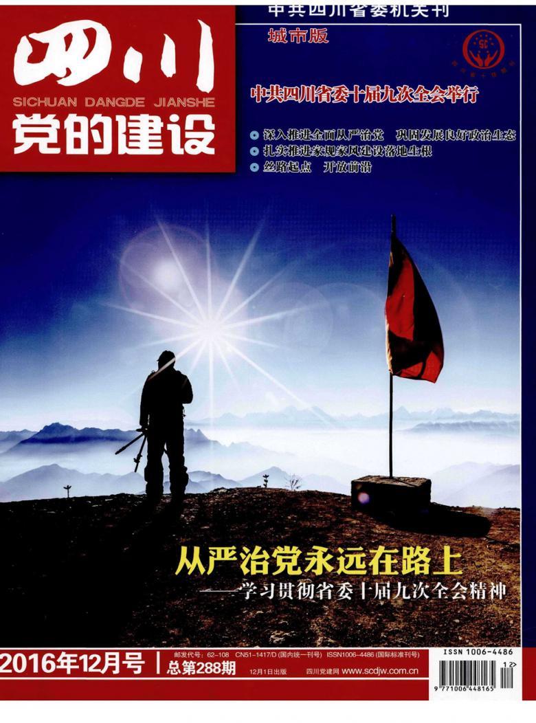 四川党的建设杂志