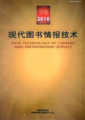 现代图书情报技术杂志