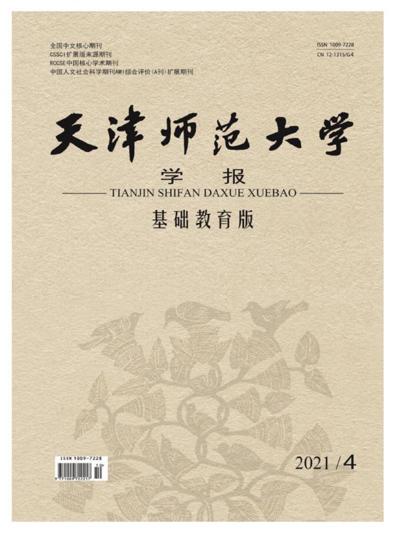 天津师范大学学报杂志