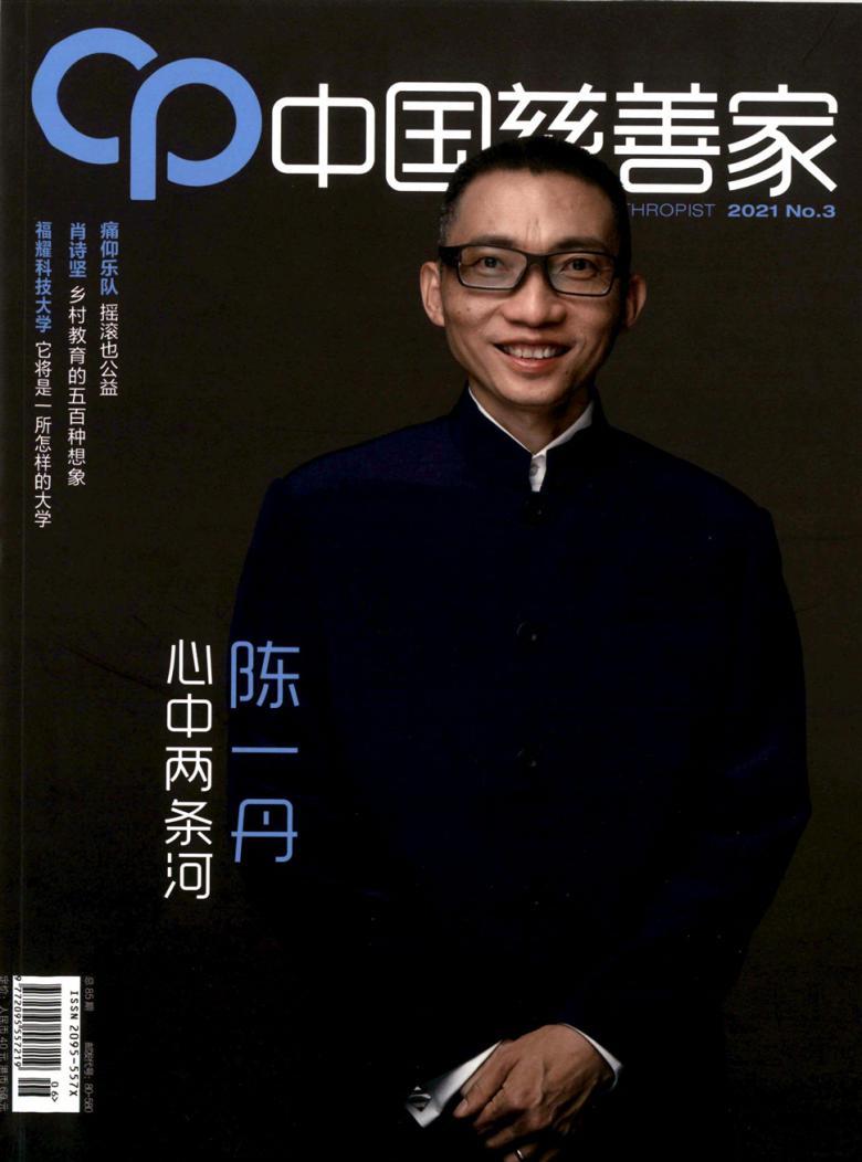 中国慈善家杂志