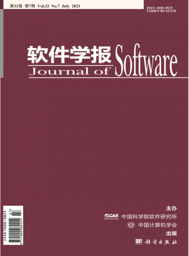 软件学报杂志