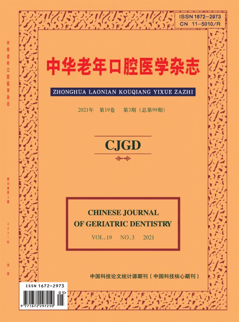 中华老年口腔医学杂志