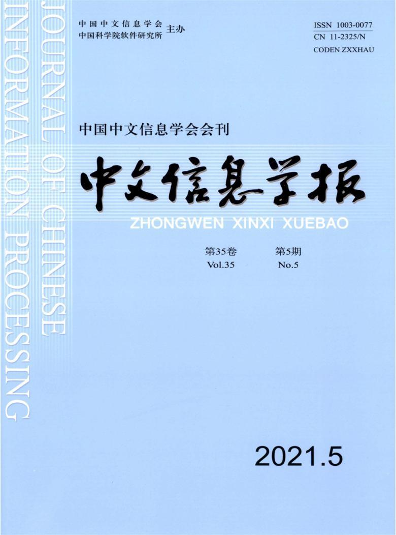 中文信息学报杂志