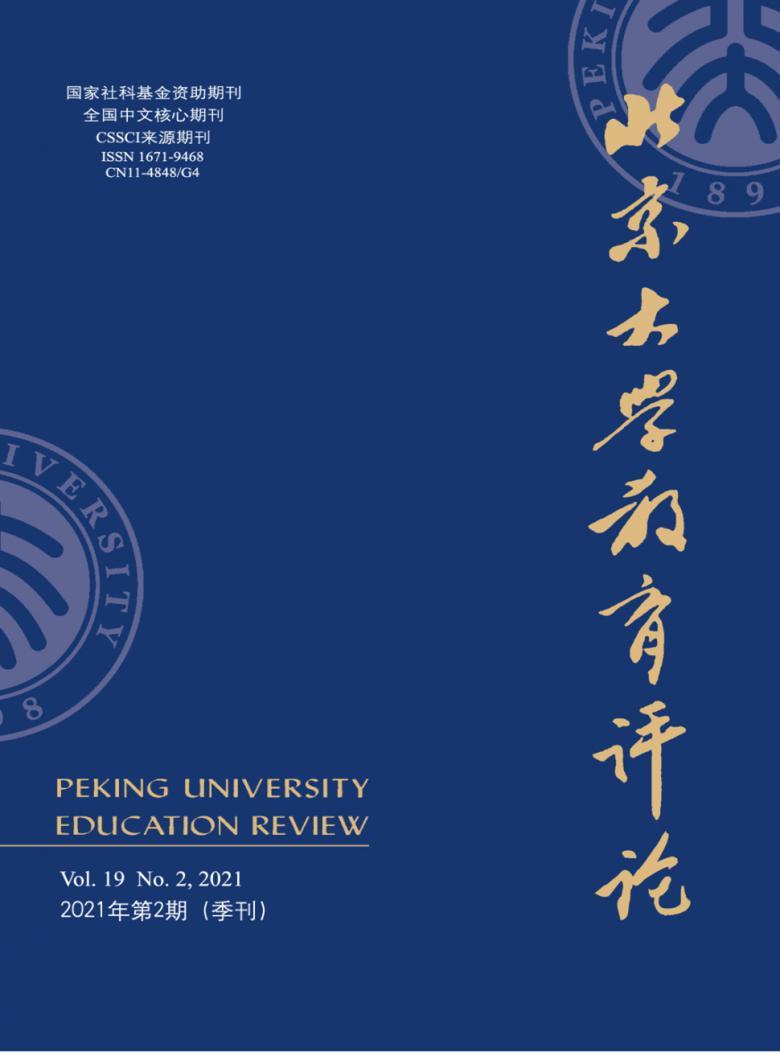 北京大学教育评论杂志