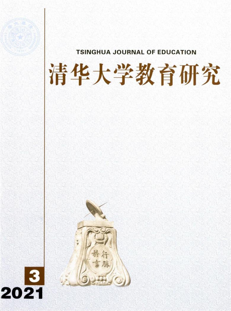 清华大学教育研究杂志
