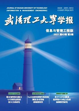 武汉理工大学学报杂志
