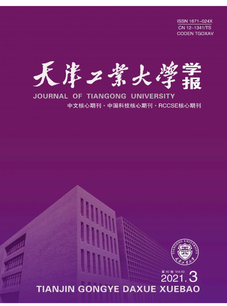 天津工业大学学报杂志