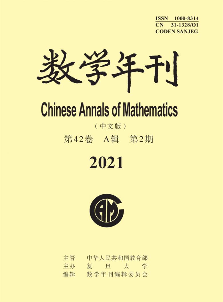 数学年刊A辑杂志