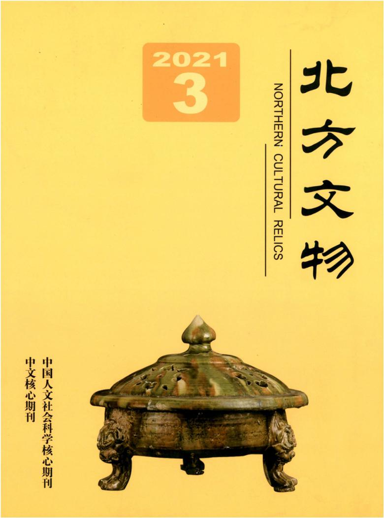 北方文物杂志