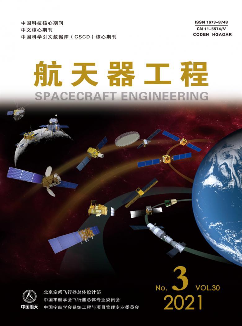 航天器工程杂志