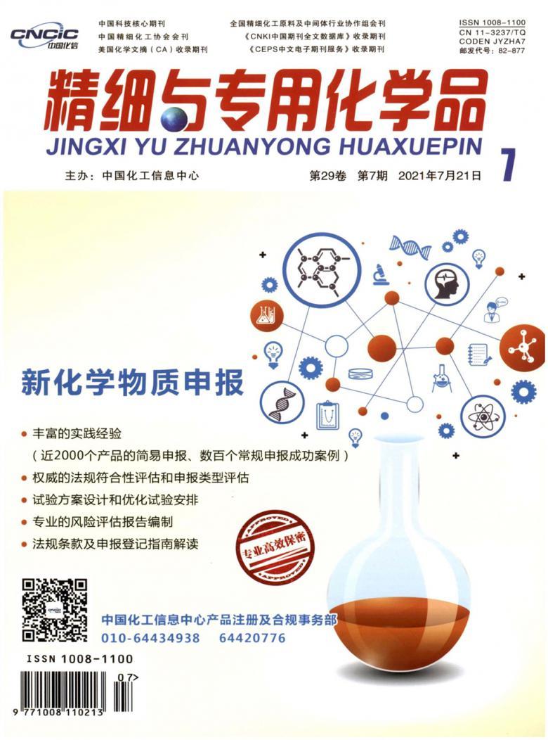 精细与专用化学品杂志