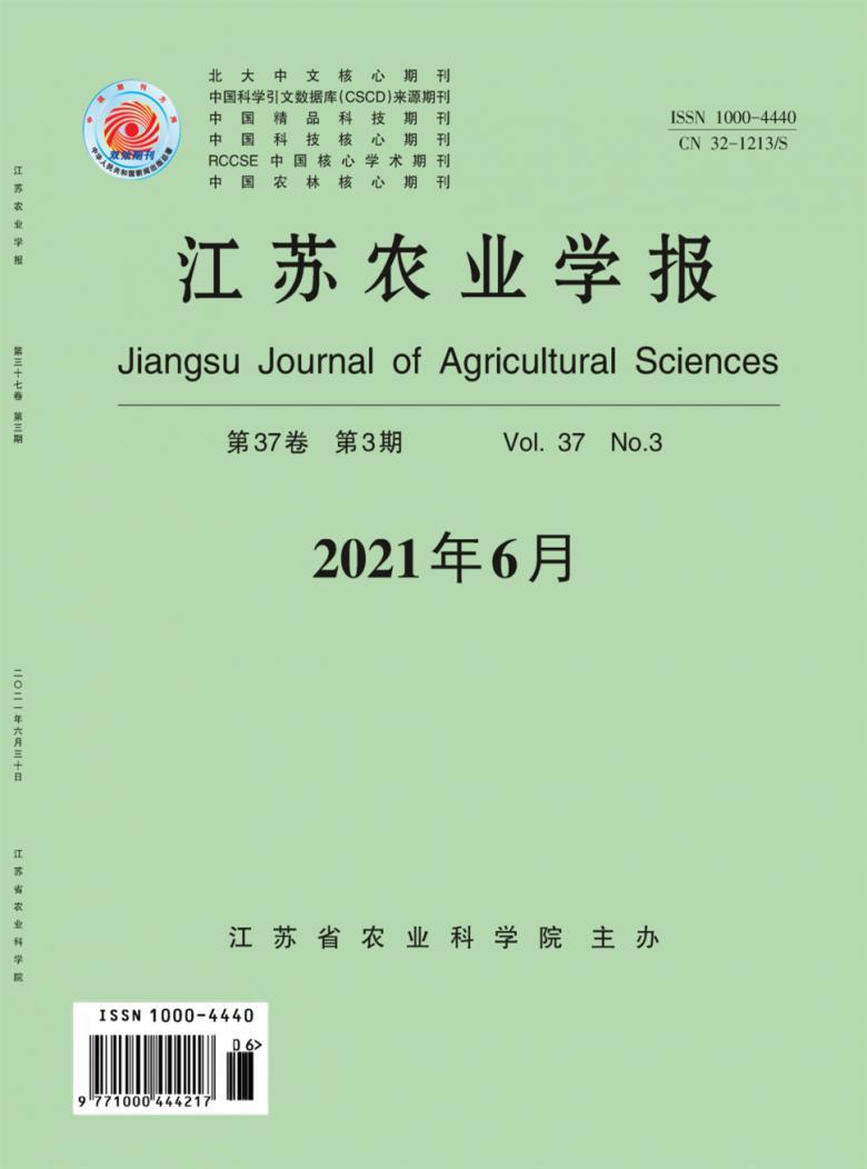 江苏农业学报杂志
