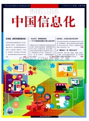 中国信息化杂志