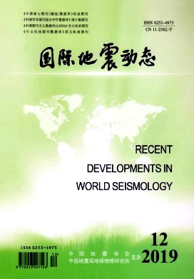 国际地震动态杂志