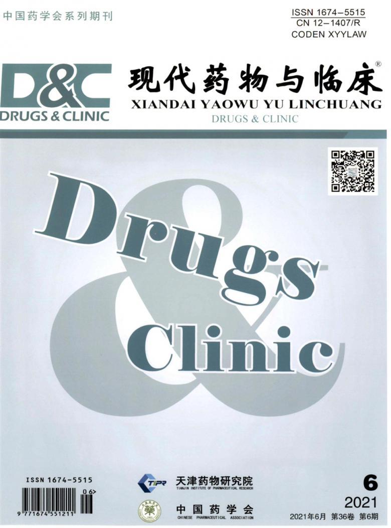 现代药物与临床杂志