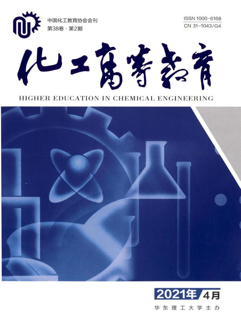 化工高等教育杂志