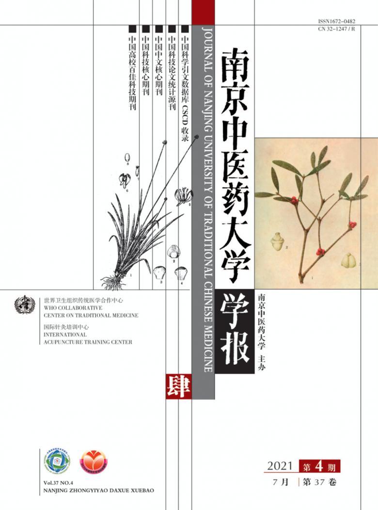 南京中医药大学学报杂志