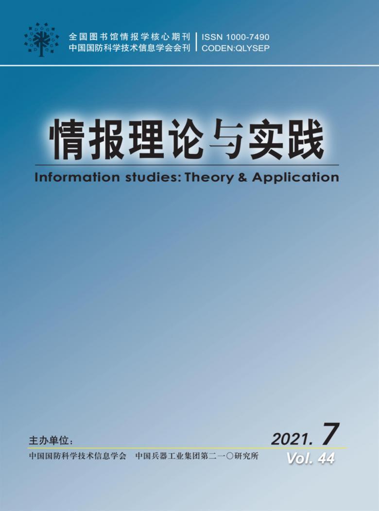 情报理论与实践杂志