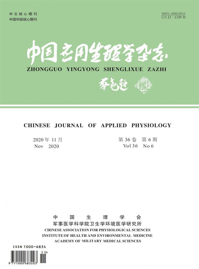 中国应用生理学杂志