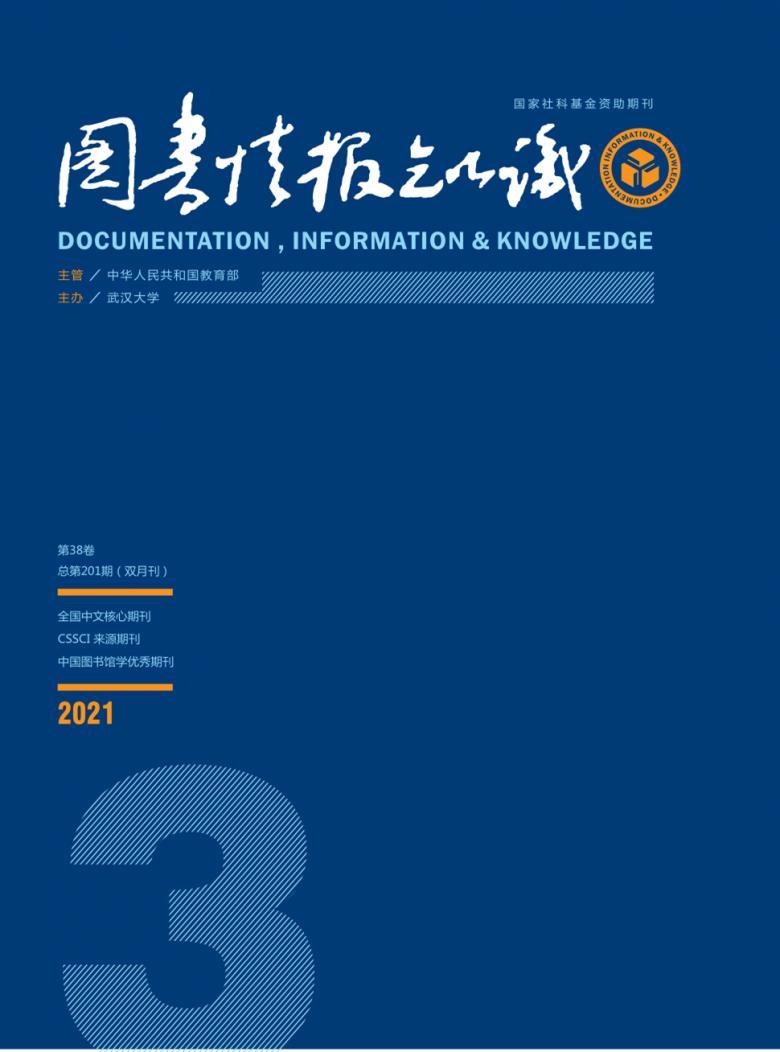 图书情报知识杂志