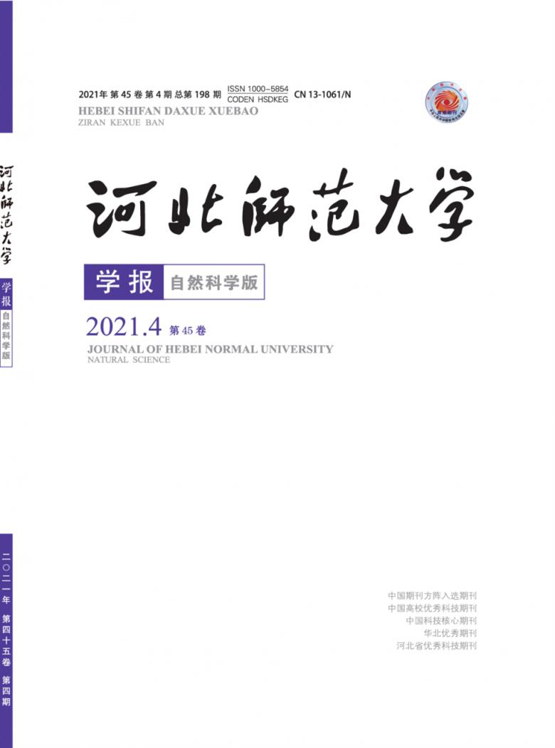 河北师范大学学报杂志