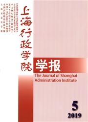 上海行政学院学报杂志
