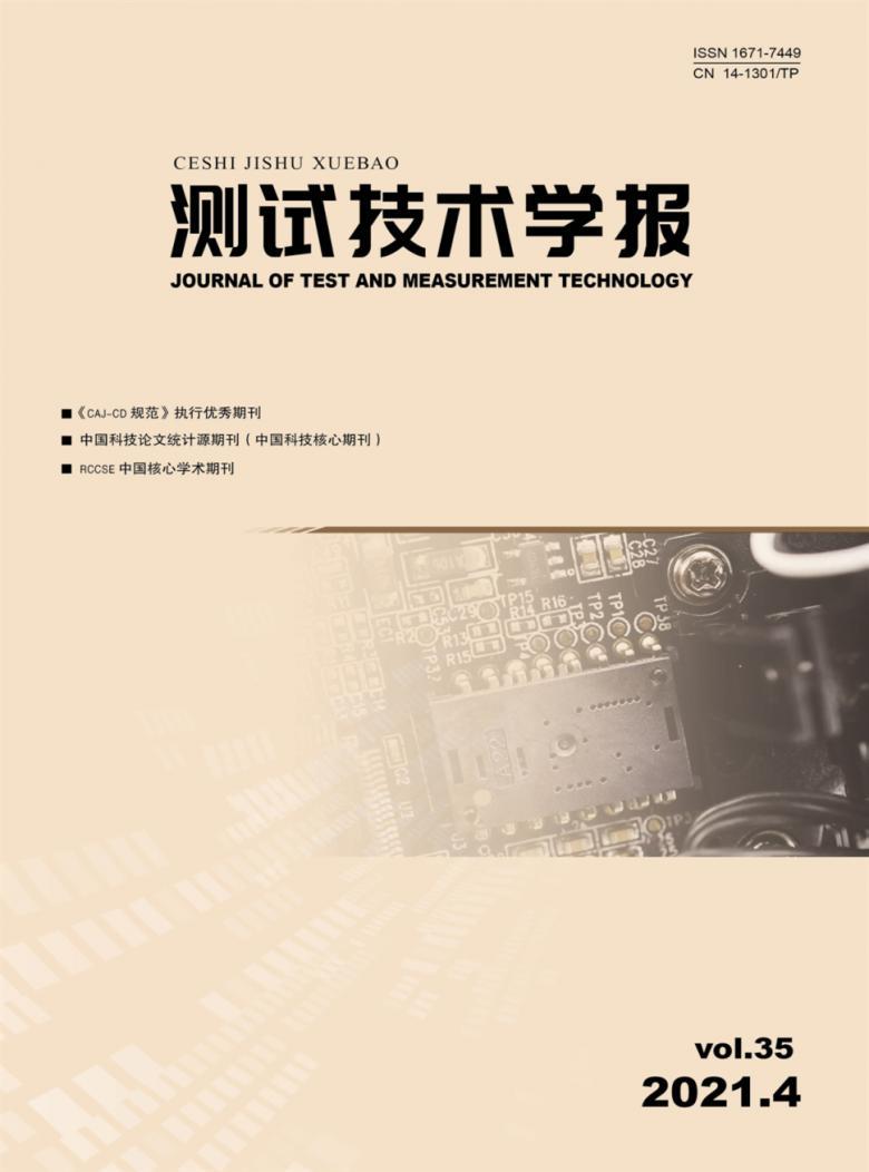 测试技术学报杂志