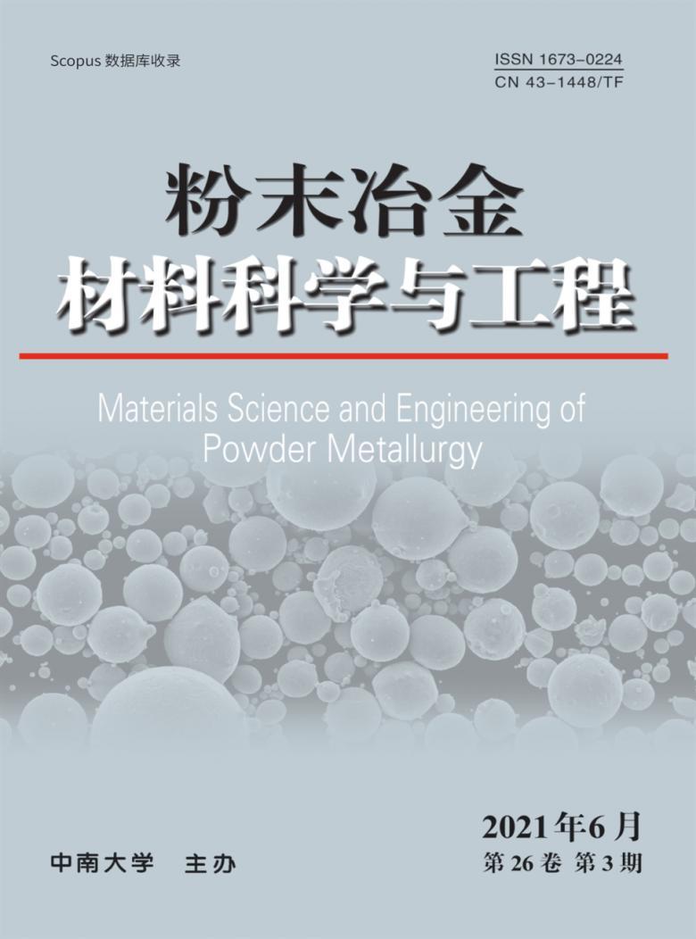 粉末冶金材料科学与工程杂志