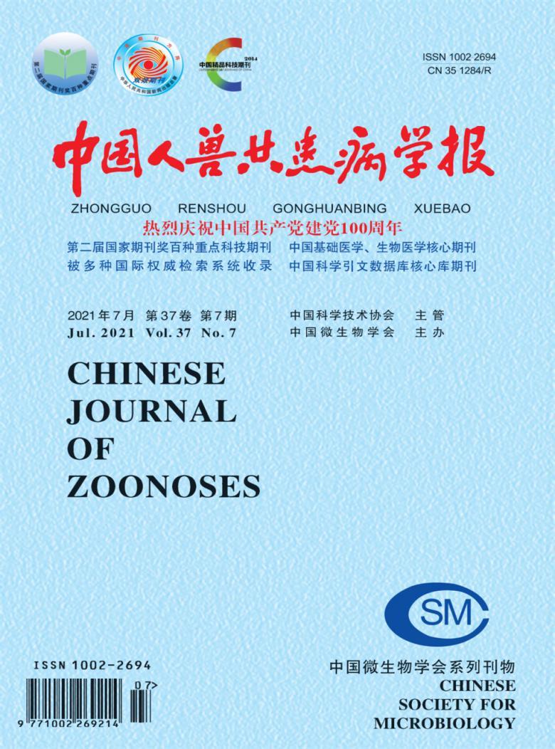 中国人兽共患病学报杂志