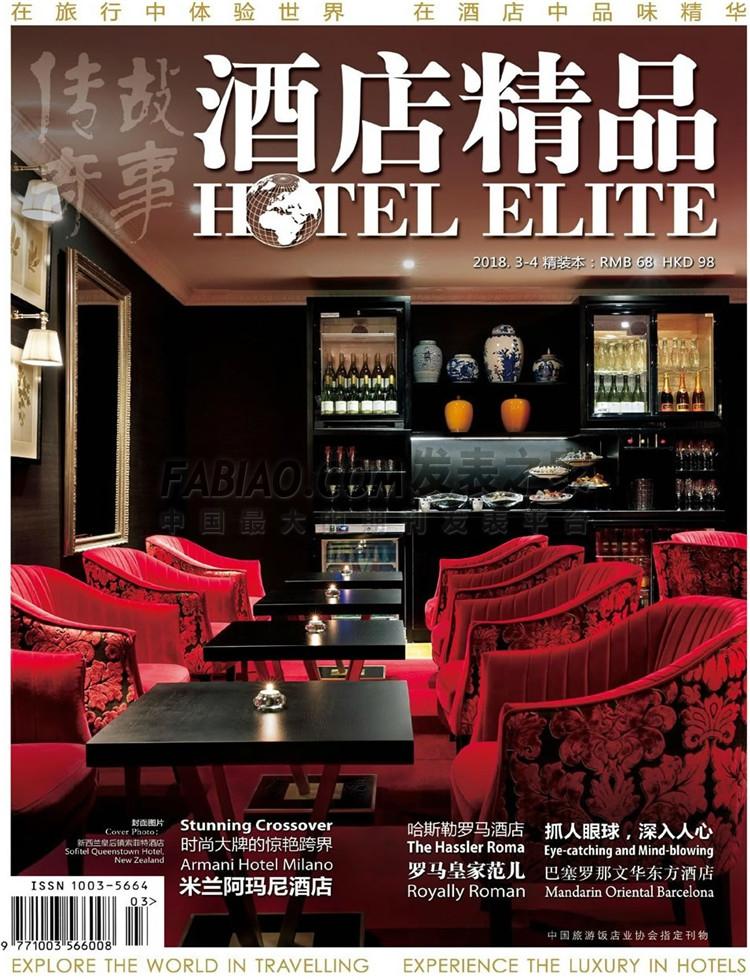 酒店精品杂志