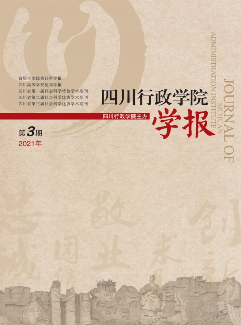四川行政学院学报杂志