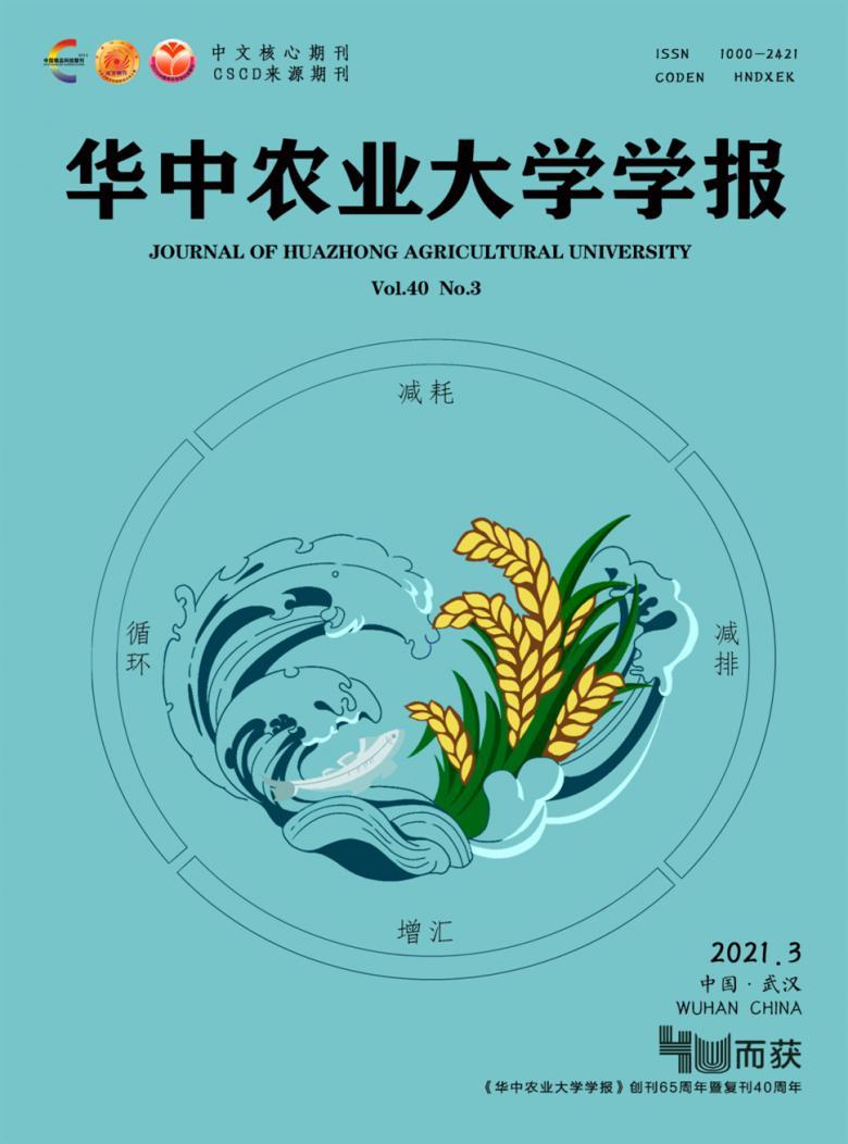 华中农业大学学报杂志