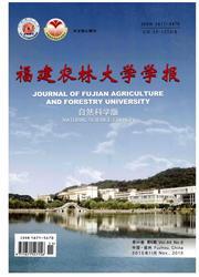 福建农林大学学报杂志