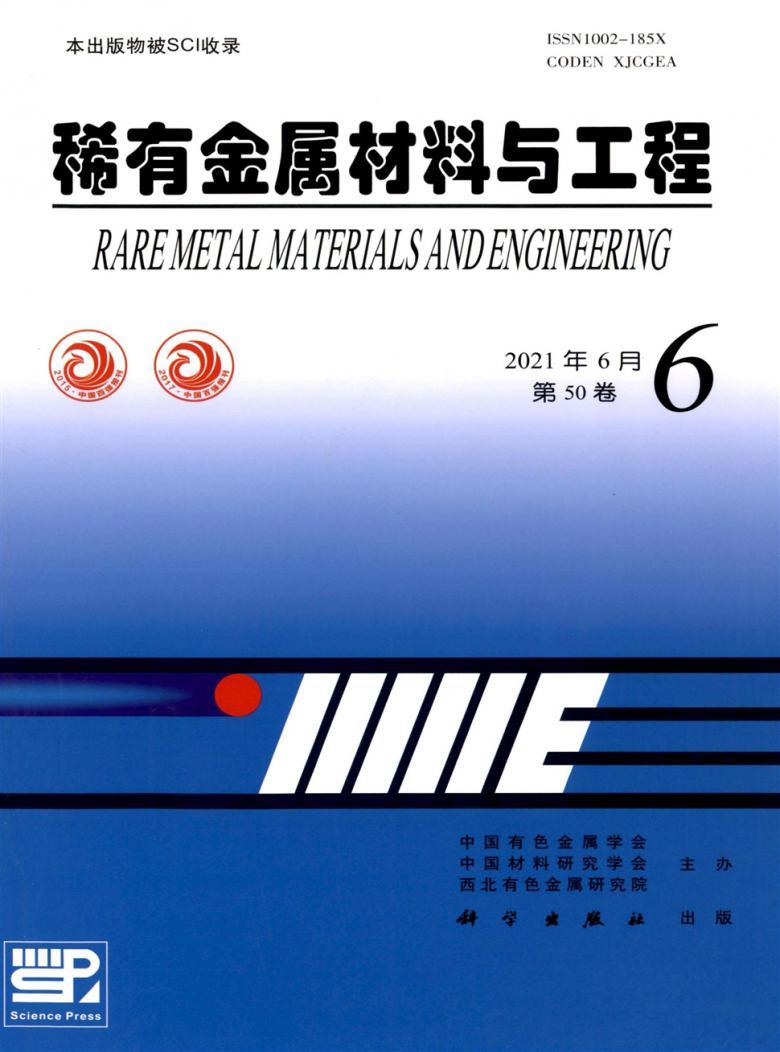稀有金属材料与工程杂志