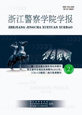 公安学刊杂志