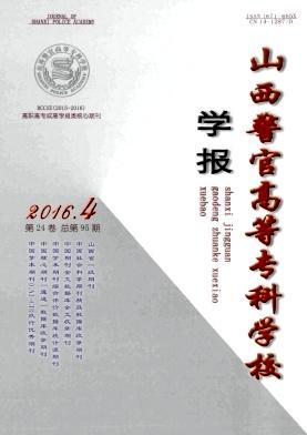 山西警官高等专科学校学报杂志