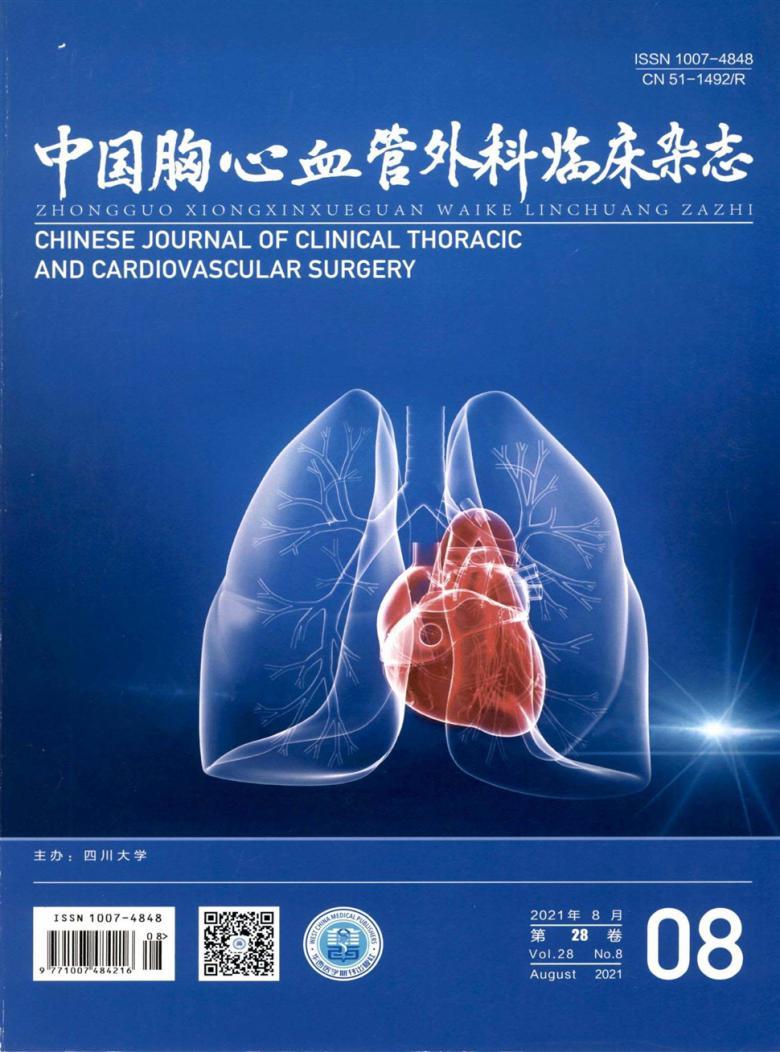 中国胸心血管外科临床杂志